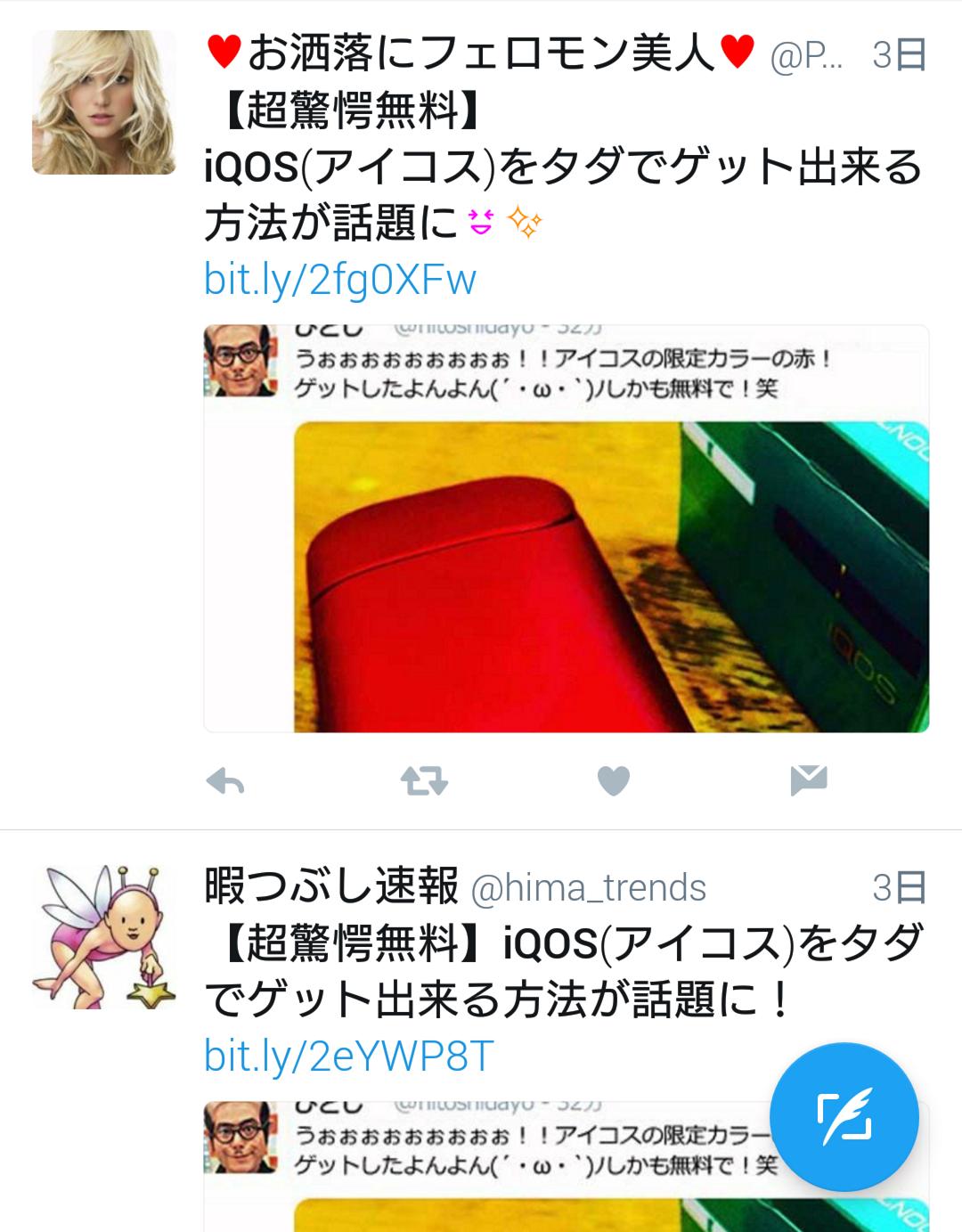 キラキラウォーカー/iQOS/Twitter