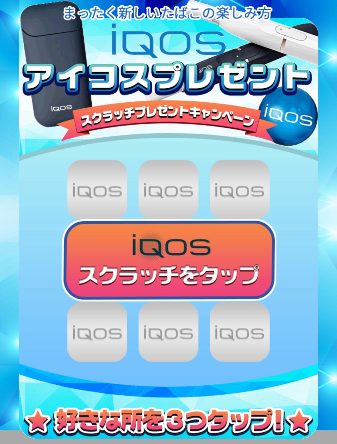 キラキラウォーカー/iQOS