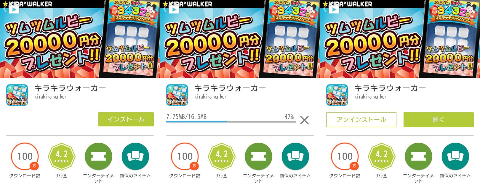 キラキラウォーカー/ツムツム/アプリ風サイト