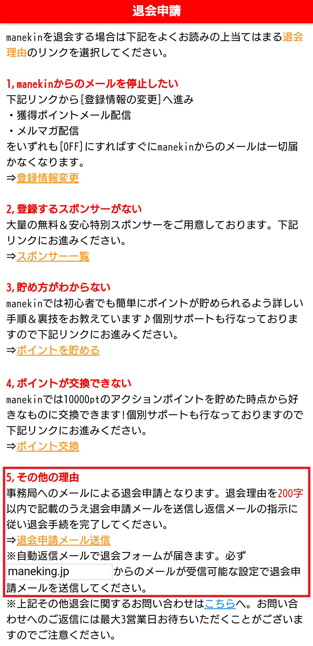 マネキン/退会申請メール送信