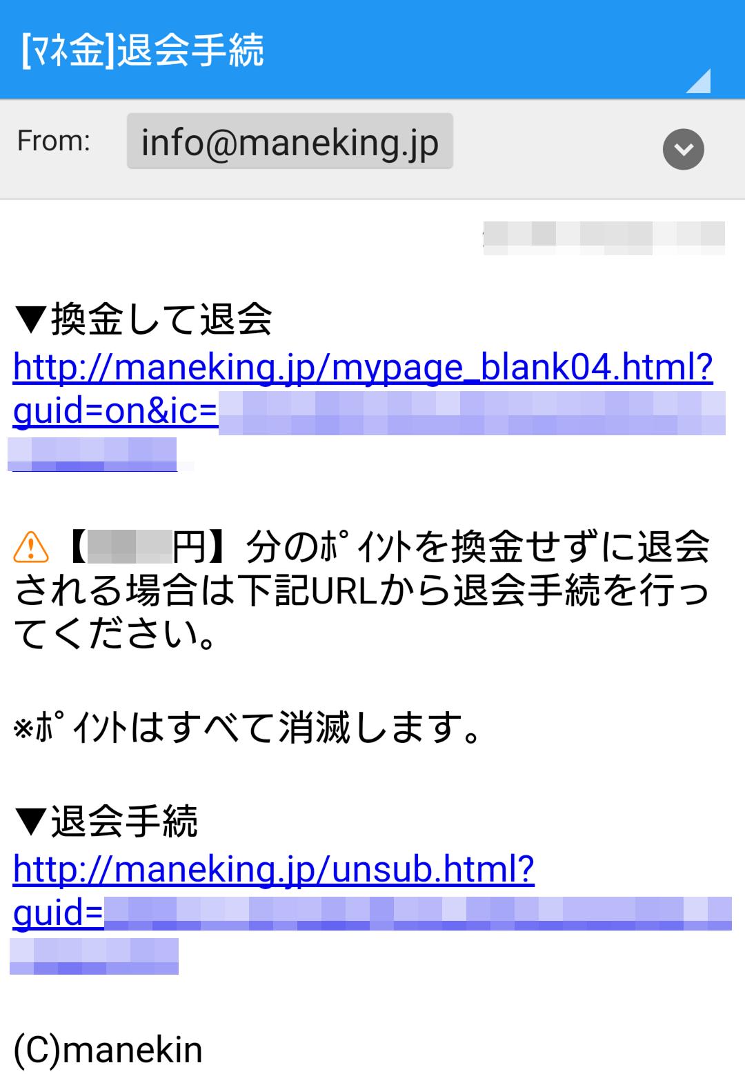 マネキン/退会手続