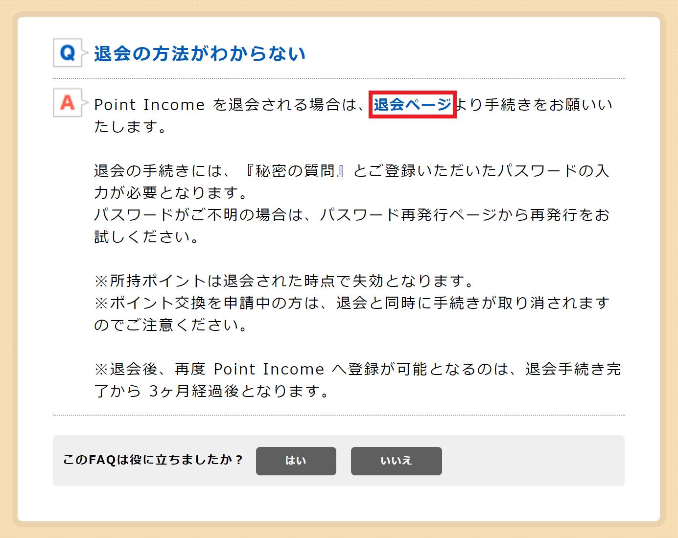 ポイントインカム/退会ページ