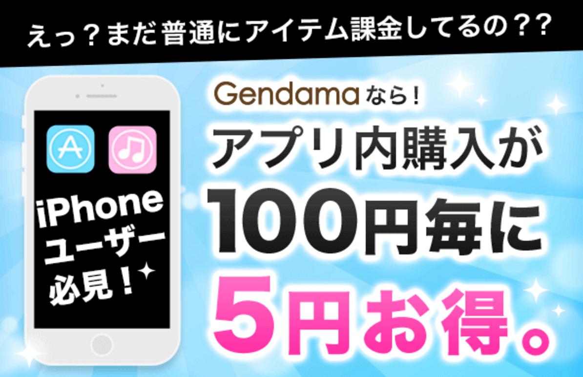 げん玉/アプリ課金