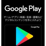 モッピーのポイントをGooglePlayギフトカードに交換する方法