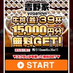 マネキンの吉野家牛丼15,000円分食べ放題キャンペーンについて