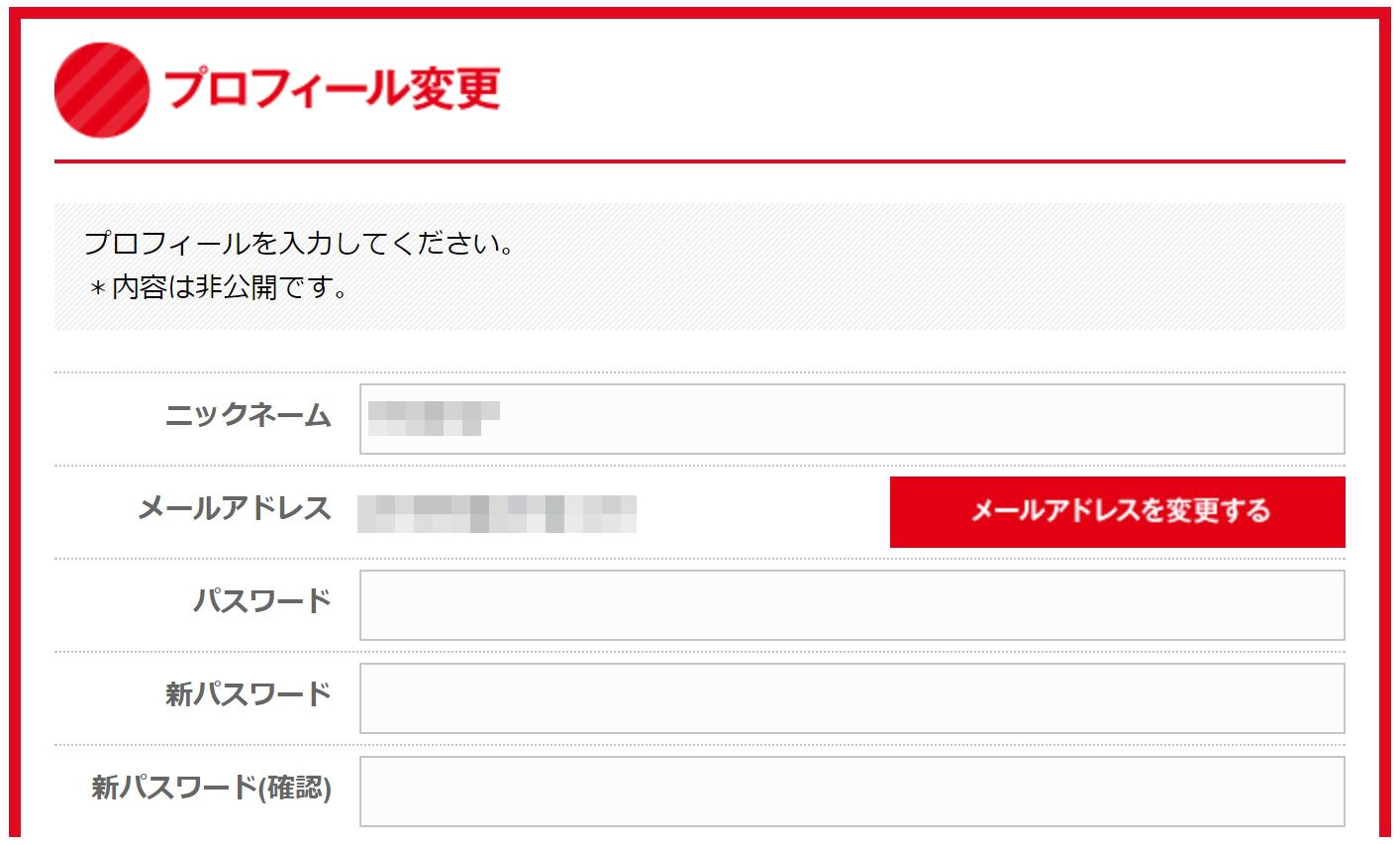レシポ/プロフィール変更
