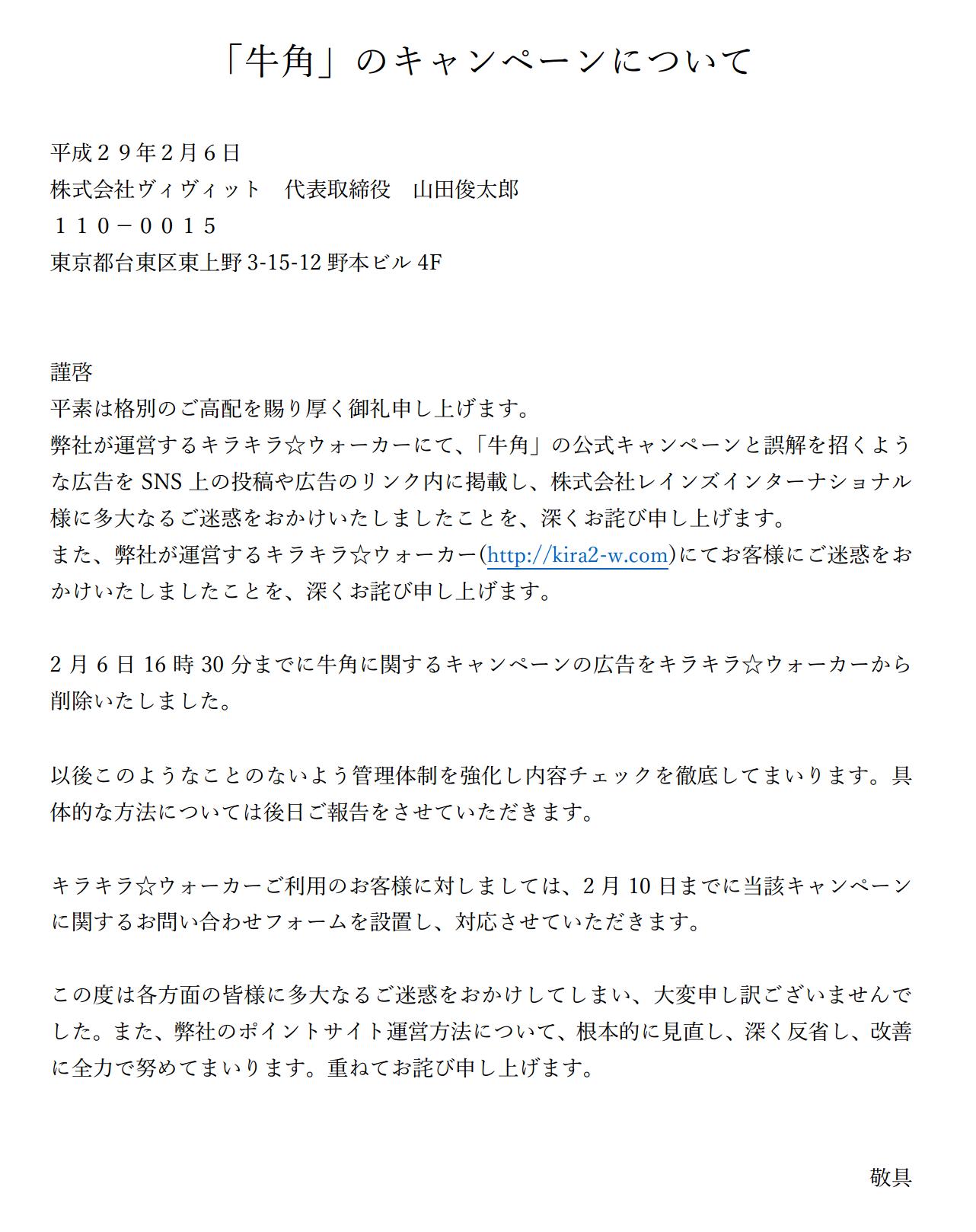 キラキラウォーカー/牛角