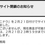 おこナウが2月21日付けで閉鎖!100万円プレゼントはやっぱり嘘