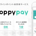 モッピーのmoppy payを使って友達にポイントを送信してみた