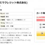 ファミマTカードをポイントサイト経由でお得に申し込む方法
