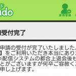 【アボカド】退会方法の仕方
