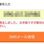 【げん玉】iTunesギフト交換時にエラー表示された場合の対処法