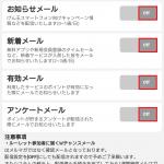 【げん玉】メールマガジン配信停止方法の仕方