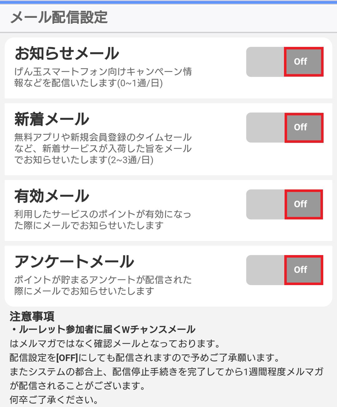 【げん玉】メールマガジン配信停止方法の仕方   日本ポイント ...